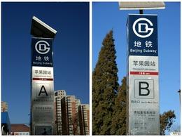 京畿新区或成北京行政副中心