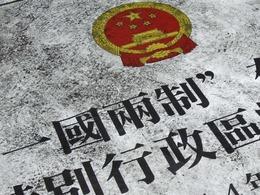 借一国两制夺权 中央官员警示