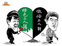 赵本山被打脸 绿色二人转也遭染毒