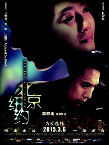 《北京·纽约》首映 讲述不同文化下的爱情